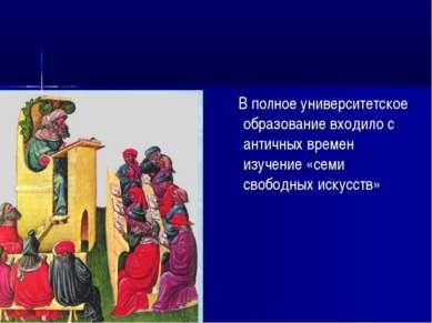 В полное университетское образование входило с античных времен изучение «семи...