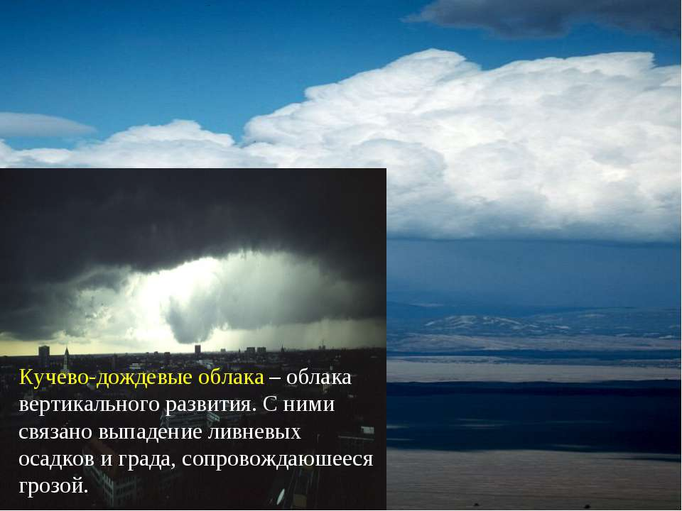 Кучево-дождевые облака – облака вертикального развития. С ними связано выпаде...