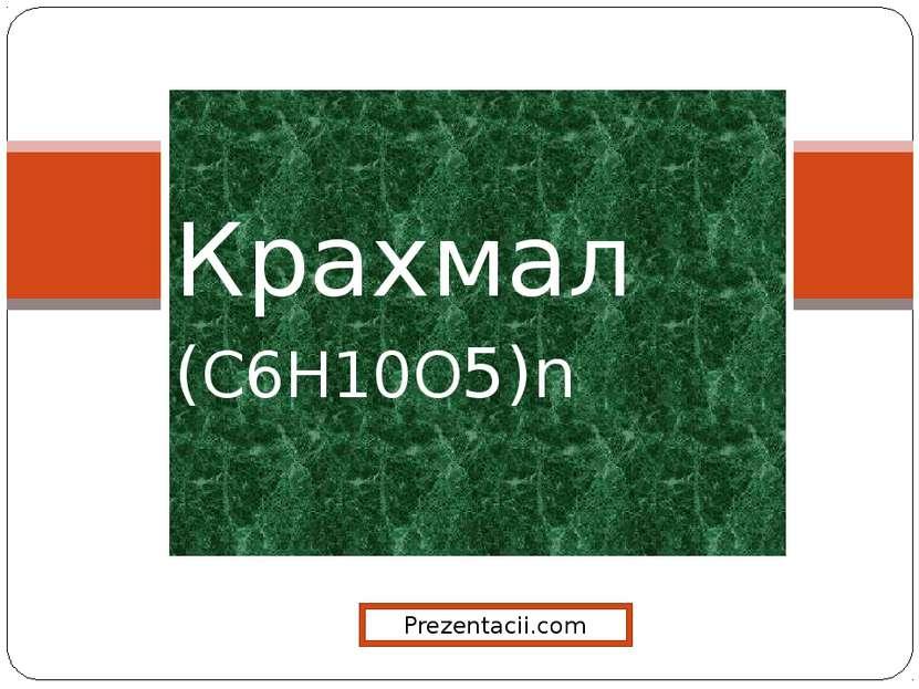 Крахмал (C6H10O5)n Prezentacii.com