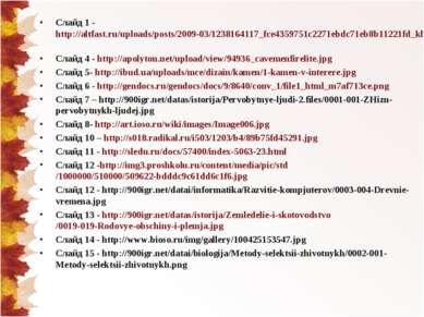 Слайд 1 - http://altfast.ru/uploads/posts/2009-03/1238164117_fce4359751c2271e...
