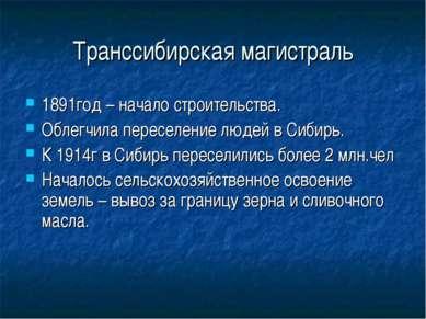 Транссибирская магистраль 1891год – начало строительства. Облегчила переселен...
