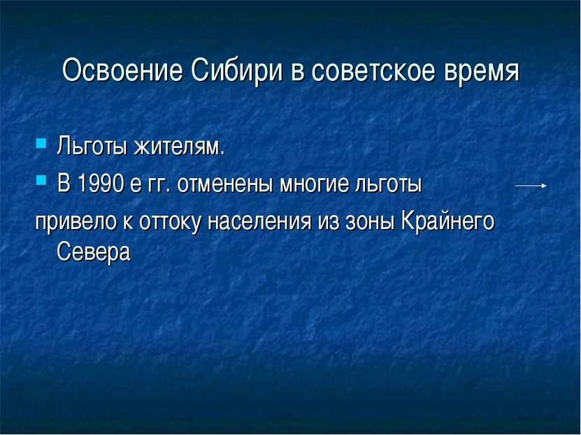 Освоение Сибири в советское время Льготы жителям. В 1990 е гг. отменены многи...