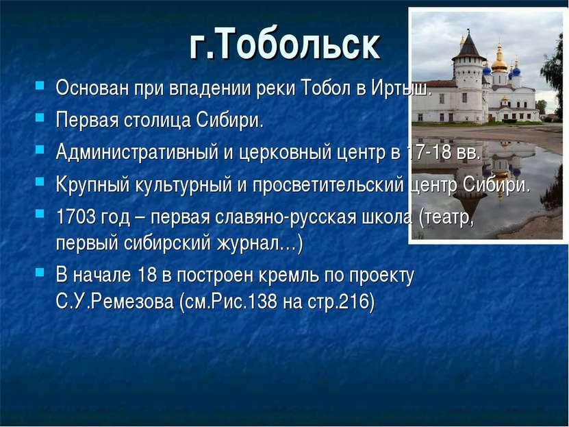 г.Тобольск Основан при впадении реки Тобол в Иртыш. Первая столица Сибири. Ад...