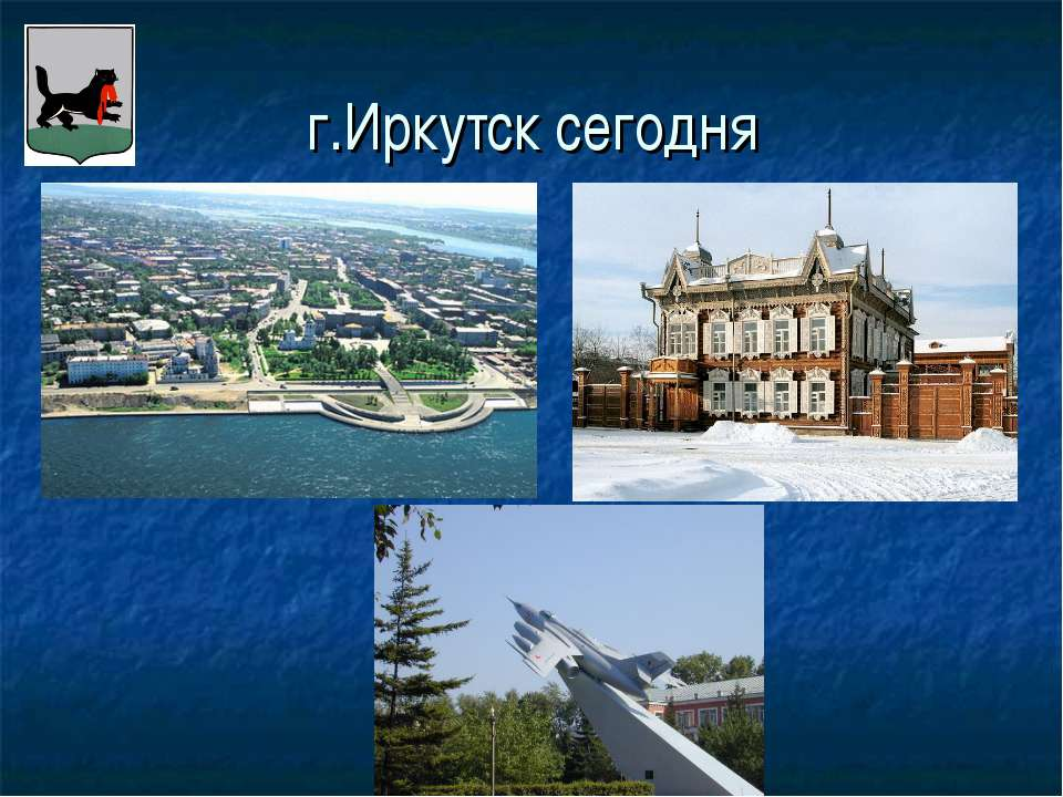 г.Иркутск сегодня