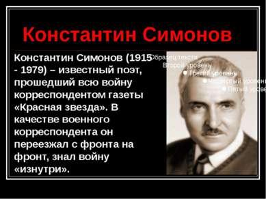 Константин Симонов Константин Симонов (1915 - 1979) – известный поэт, прошедш...