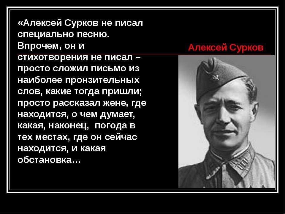 «Алексей Сурков не писал специально песню. Впрочем, он и стихотворения не пис...