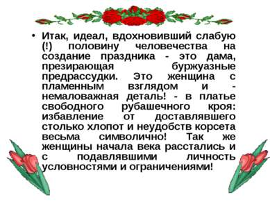 Итак, идеал, вдохновивший слабую (!) половину человечества на создание праздн...