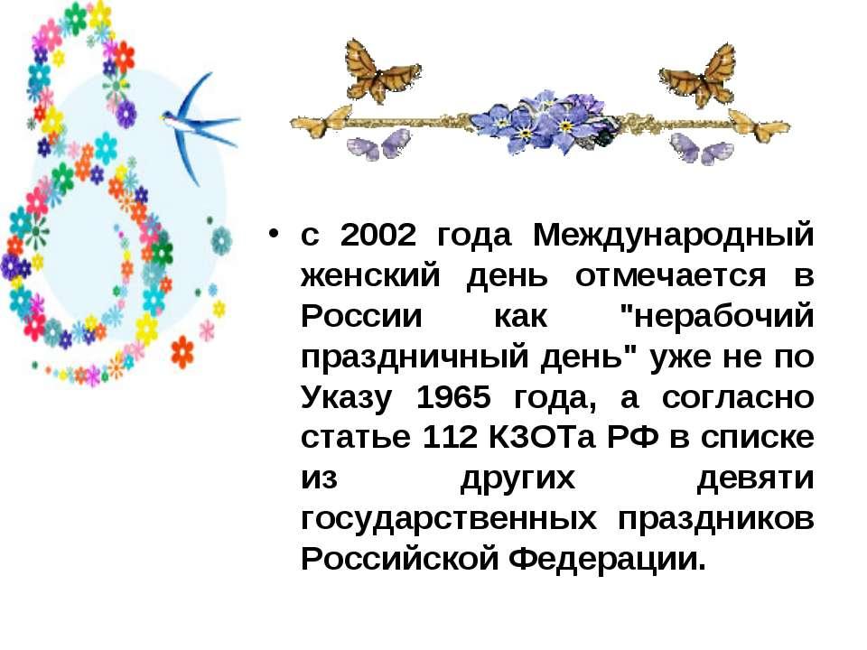 """с 2002 года Международный женский день отмечается в России как """"нерабочий пра..."""