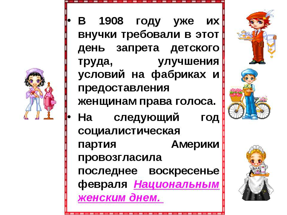 В 1908 году уже их внучки требовали в этот день запрета детского труда, улучш...