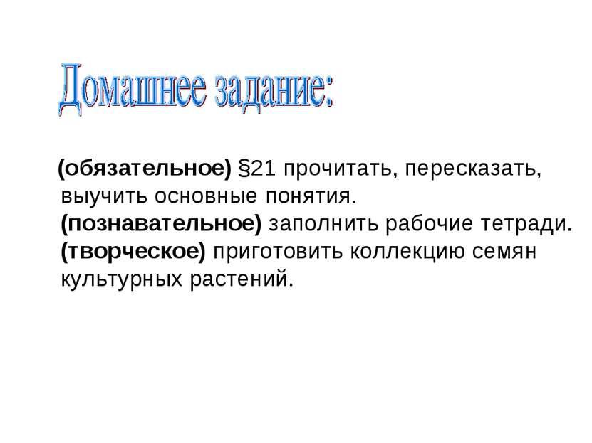 (обязательное) §21 прочитать, пересказать, выучить основные понятия. (познава...