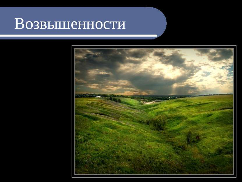 Возвышенности Возвышен-ности – это равнины, абсолютная высота которых колебле...