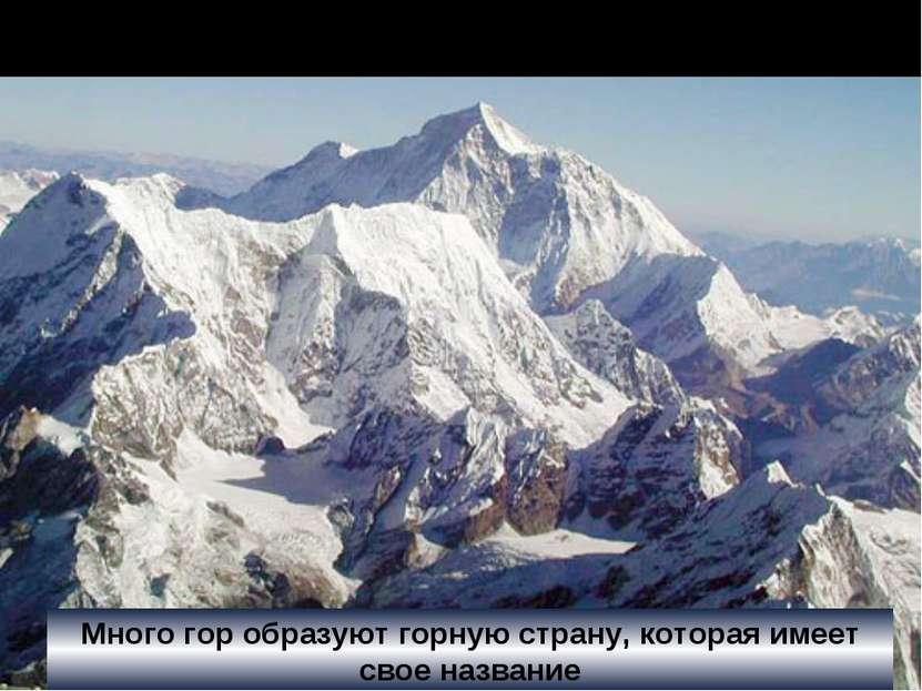 Горы по одиночке не стоят, они образуют хребты Много гор образуют горную стра...