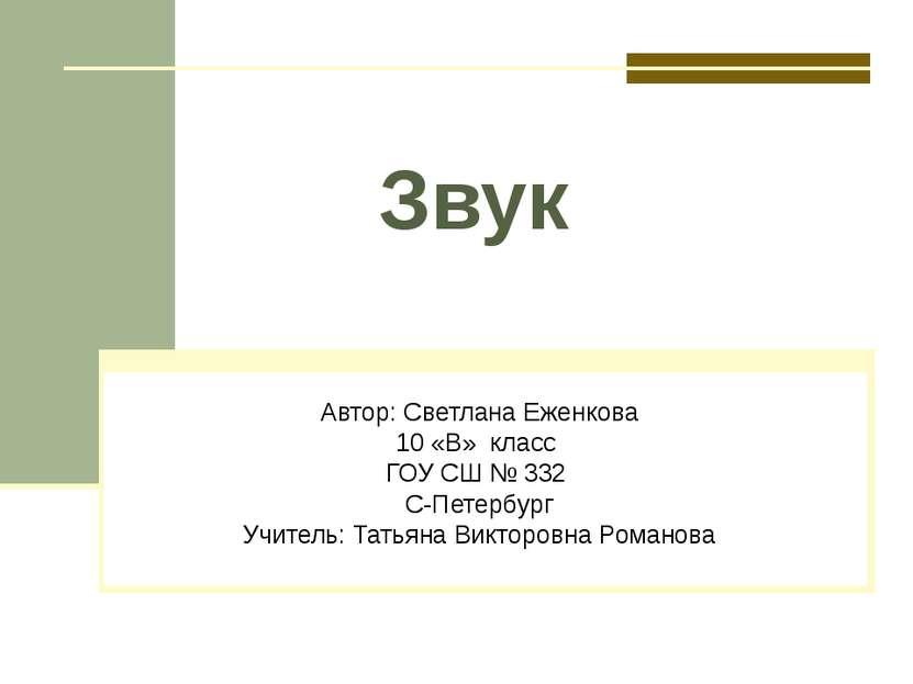 Звук Автор: Светлана Еженкова 10 «В» класс ГОУ СШ № 332 С-Петербург Учитель: ...