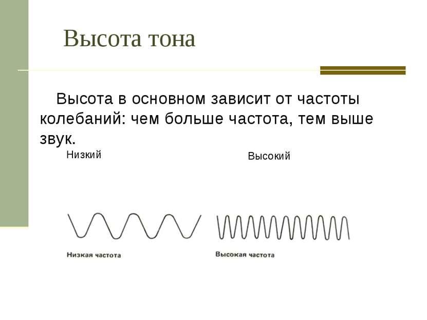 Высота тона Высота в основном зависит от частоты колебаний: чем больше частот...