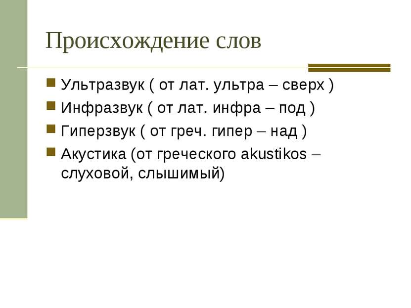 Происхождение слов Ультразвук ( от лат. ультра – сверх ) Инфразвук ( от лат. ...
