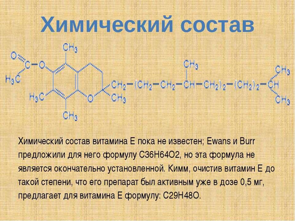 Химический состав Химический состав витамина Е пока не известен; Ewans и Burr...