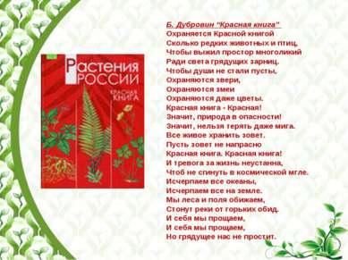 """Б. Дубровин """"Красная книга"""" Охраняется Красной книгой Сколько редких животных..."""