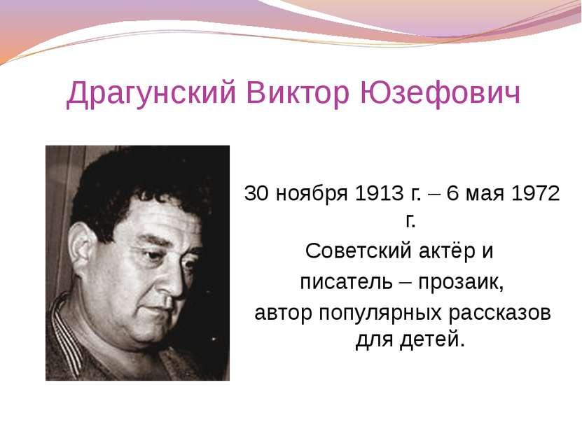 Драгунский Виктор Юзефович 30 ноября 1913 г. – 6 мая 1972 г. Советский актёр ...