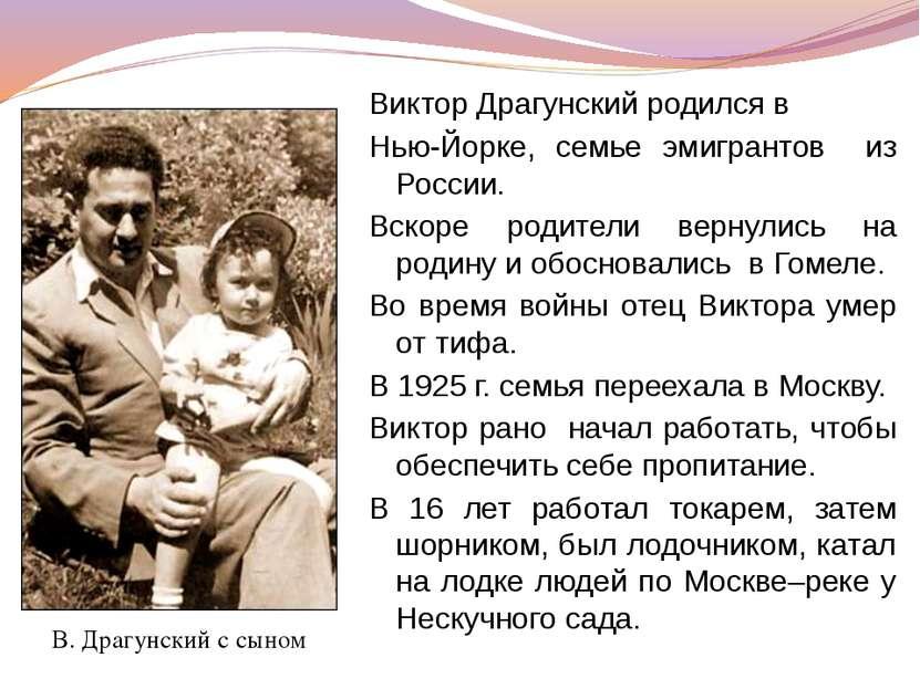 Виктор Драгунский родился в Нью-Йорке, семье эмигрантов из России. Вскоре род...