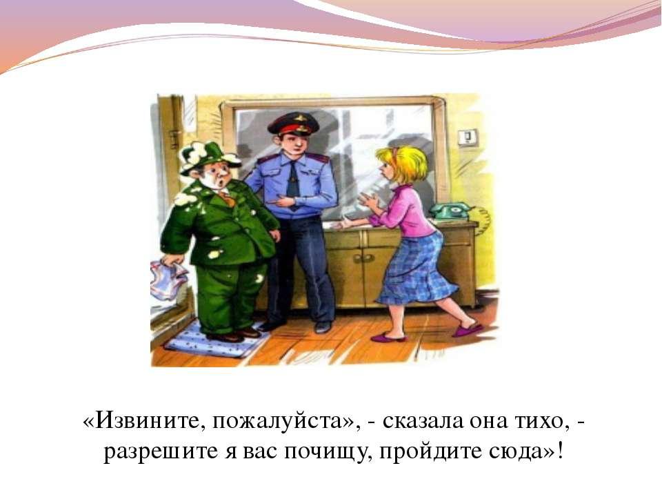 «Извините, пожалуйста», - сказала она тихо, - разрешите я вас почищу, пройдит...