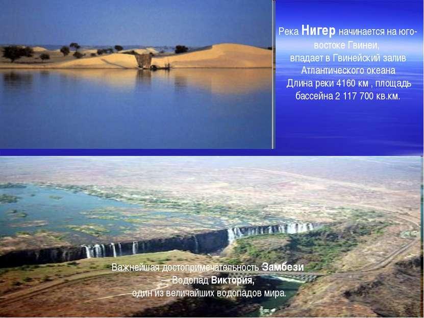 Река Нигер начинается на юго-востоке Гвинеи, впадает в Гвинейский залив Атлан...