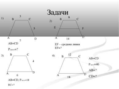 Задачи B C A D B C A D B C A D B C A D 3 5 7 1) AB=CD PABCD=? 2) E F 8 14 EF ...