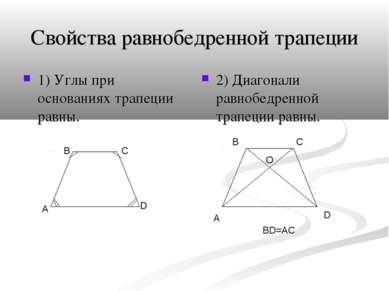 Свойства равнобедренной трапеции 1) Углы при основаниях трапеции равны. 2) Ди...