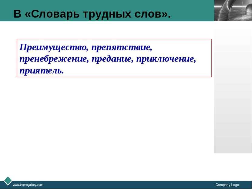 www.themegallery.com Company Logo В «Словарь трудных слов». Преимущество, пре...