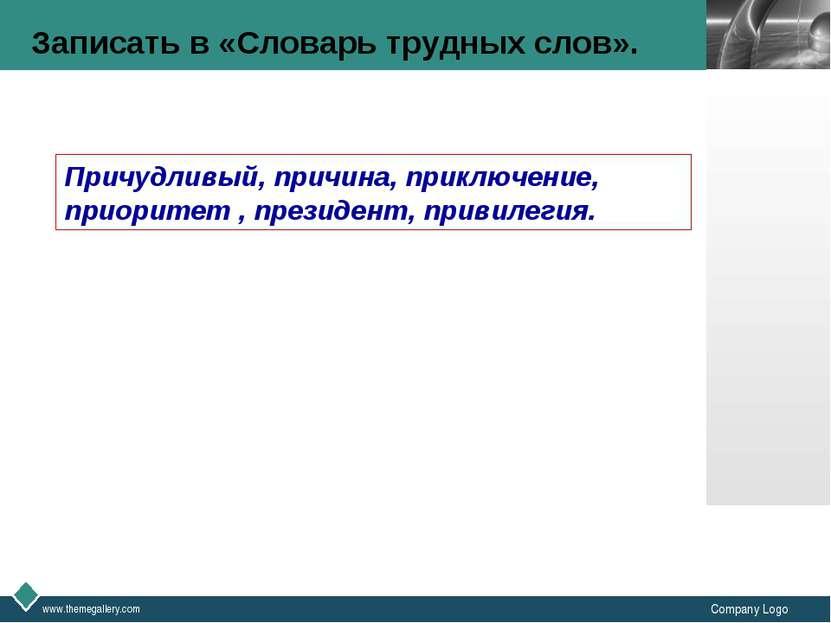 www.themegallery.com Company Logo Записать в «Словарь трудных слов». Причудли...