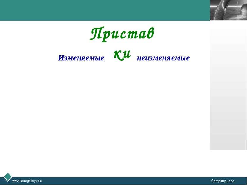 www.themegallery.com Company Logo Приставки Изменяемые неизменяемые Company L...