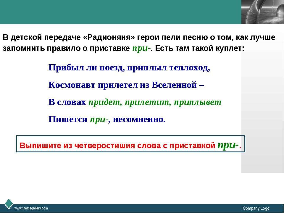 www.themegallery.com Company Logo В детской передаче «Радионяня» герои пели п...