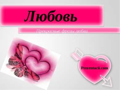 Прекрасные фразы любви Любовь