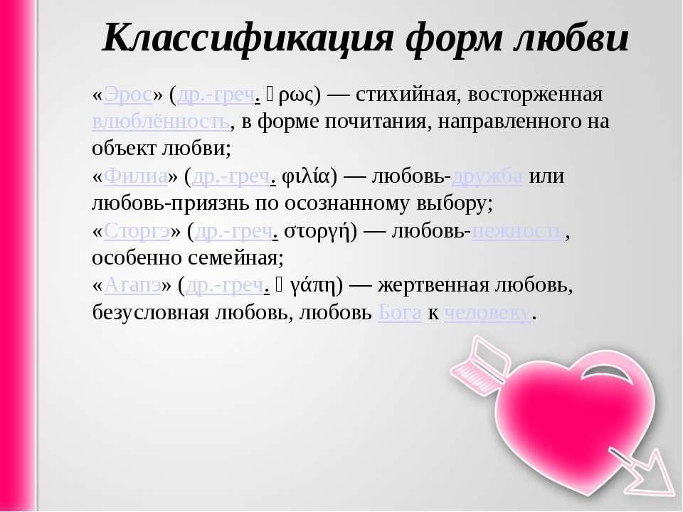 Классификация форм любви «Эрос» (др.-греч. ἔρως)— стихийная, восторженная вл...