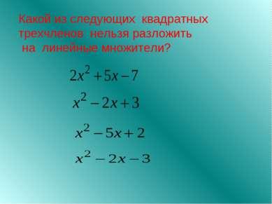 Какой из следующих квадратных трехчленов нельзя разложить на линейные множители?