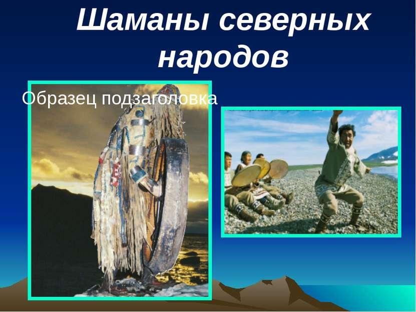 Шаманы северных народов