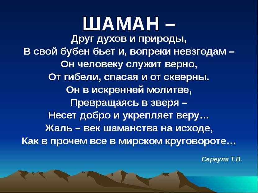 ШАМАН – Друг духов и природы, В свой бубен бьет и, вопреки невзгодам – Он чел...
