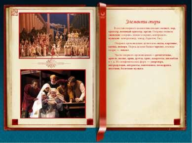 Сценическому диалогу, сцене драматического спектакля в опере соответствует му...