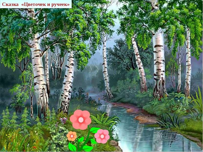 Сказка «Цветочек и ручеек»