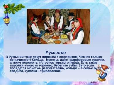Румыния В Румынии тоже пекут пирожки с сюрпризом. Чем их только не начиняют! ...