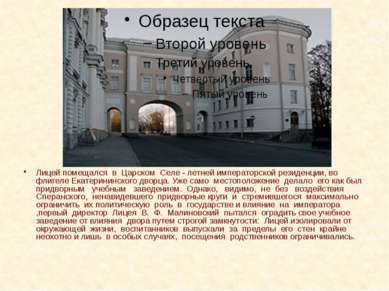 Лицей помещался в Царском Селе - летней императорской резиденции, во флигеле ...
