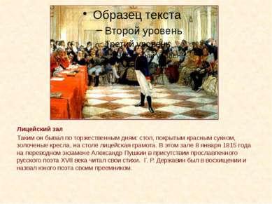 Лицейский зал Таким он бывал по торжественным дням: стол, покрытым красным су...