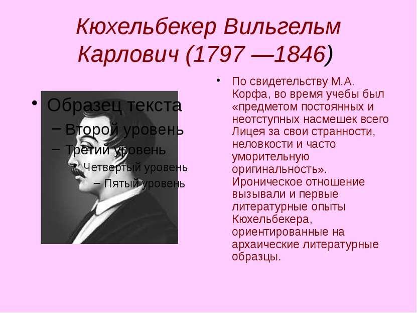 Кюхельбекер Вильгельм Карлович (1797 —1846) По свидетельству М.А. Корфа, во в...