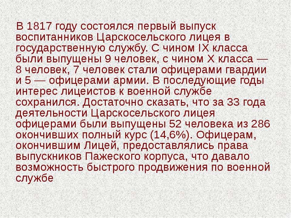 В 1817 году состоялся первый выпуск воспитанников Царскосельского лицея в гос...