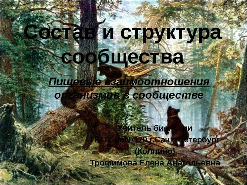 Состав и структура сообщества Пищевые взаимоотношения организмов в сообществе...