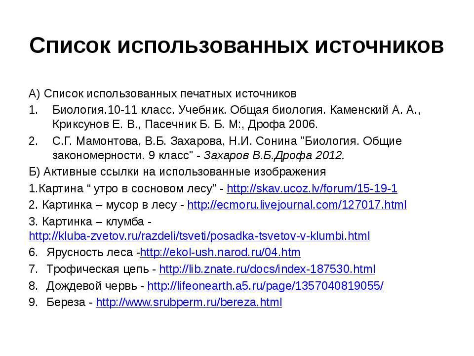 Список использованных источников А) Список использованных печатных источников...