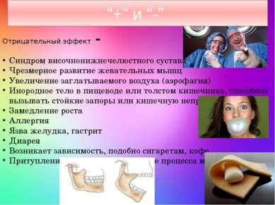 """""""+"""" и """"-"""" Отрицательный эффект - Синдром височнонижнечелюстного сустава Чрезм..."""