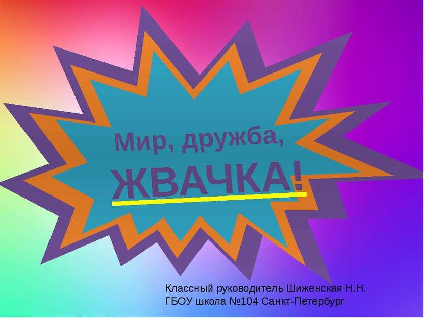 Классный руководитель Шиженская Н.Н. ГБОУ школа №104 Санкт-Петербург Мир, дру...