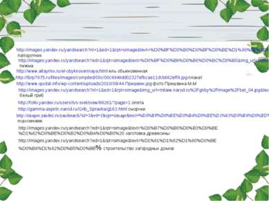 http://images.yandex.ru/yandsearch?nl=1&ed=1&rpt=simage&text=%D0%BF%D0%B0%D0%...