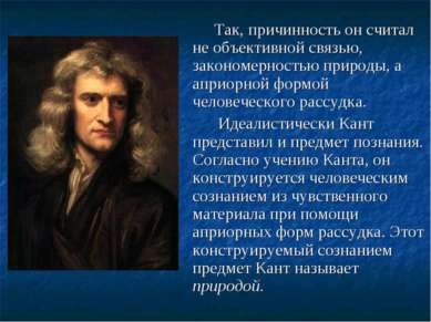 Так, причинность он считал не объективной связью, закономерностью природы, а ...