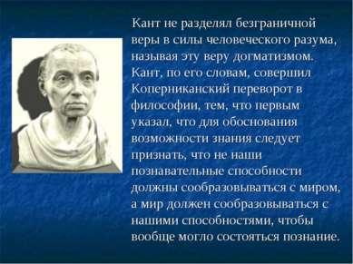 Кант не разделял безграничной веры в силы человеческого разума, называя эту в...
